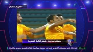 """الحريف - تقرير ... """" حسني عبد ربه .... قيصر الكرة المصرية """""""