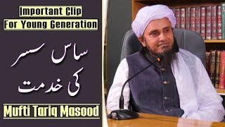Saas Susar Ki Khidmat   Important Clip By Mufti Tariq Masood   Islamic Group
