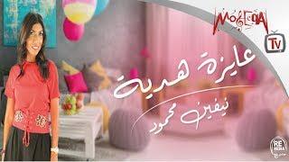 Nevine Mahmoud - كول تون أغنية عايزة هدية - نيفين محمود