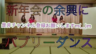 バブリーダンス 踊ってみた 【ダンシングヒーロー】【バブリーダンス】 Japanese entertainment