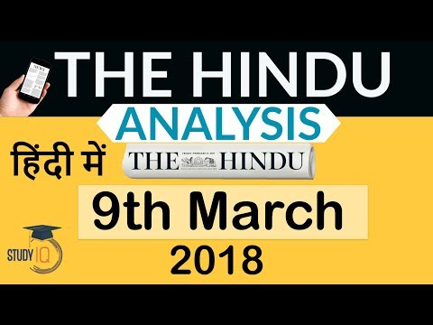 Xxx Mp4 9 March 2018 The Hindu Editorial News Paper Analysis UPSC SSC IBPS Current Affairs 3gp Sex