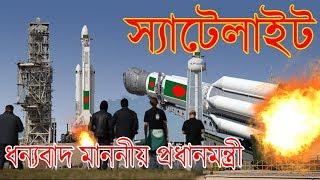 ধন্যবাদ মাননীয় প্রধানমন্ত্রী - Bangabandhu Satellite-1| Bangla Short film 2018