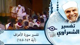 الشيخ الشعراوي |  تفسير سورة الأعراف، (آية ١٤٢-١٤٥)