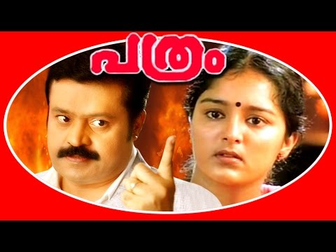 Xxx Mp4 Pathram Malayalam Super Hit Full Movie Suresh Gopi Manju Varior 3gp Sex