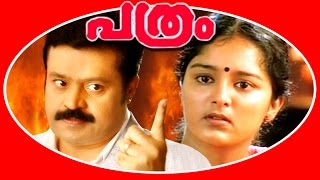 Pathram | Malayalam Super Hit Full Movie | Suresh Gopi & Manju Varior