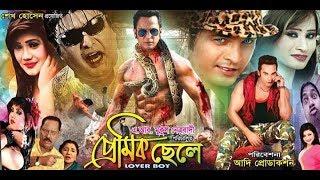 Premik Chele | Trailer  | Adnan Ade | Labonno | Adora Sonia | Bangla Movie 2018