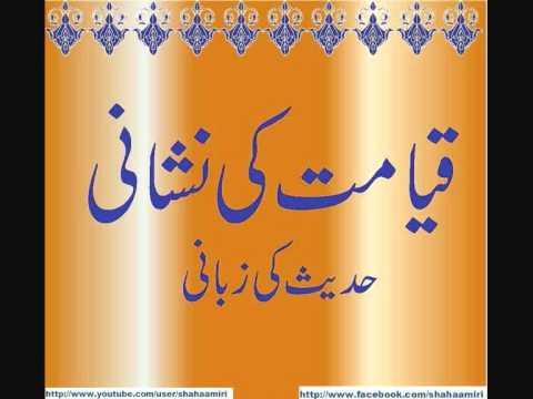 Qayamat ki Nishani Signs of Qayamat