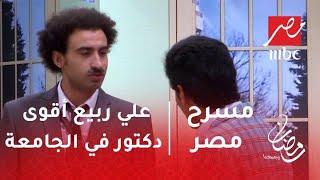 مسرح مصر - علي ربيع أقوى دكتور في الجامعة