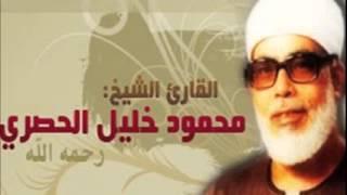 الشيخ محمود خليل الحصري القرآن الكريم كامل 4 1