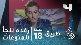 مسلسل طريق - الحلقة 18 - رغدة تتجه للمنوع #رمضان_يجمعنا