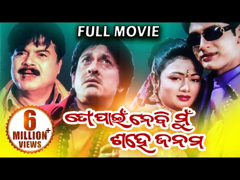 Xxx Mp4 TO PAIN NEBI MUN SAHE JANAM Odia Full Movie Arindam Amp Archita Sidharth TV 3gp Sex
