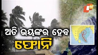 Cyclone Fani Update By Odisha Chief Secretary Aditya Padhi