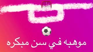 موهبة في سن مبكرة تشافي الكره الكويتية