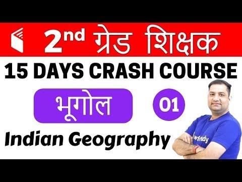 Xxx Mp4 11 00 PM 2nd Grade Teacher 2018 Geography By Rajendra Sir Introduction 3gp Sex