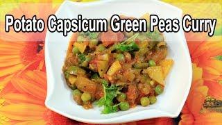 Potato Capsicum Green Peas Curry | Urulaikilangu Kudamilagai Pachai Pattani gravy