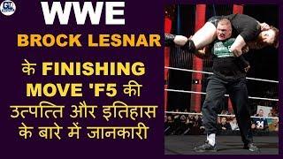 क्या है Brock Lesnar के Finishing Move F5 का इतिहास ?