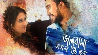 Valobasha Emono Hoy (ভালোবাসা এমনও হয়) | Jovan | Mehazabien | Valentine's Day Drama