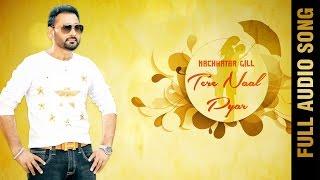 TERE NAAL PYAR || NACHHATAR GILL || New Punjabi Songs 2016 || HD AUDIO
