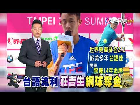台視台語新聞 2017-08-30