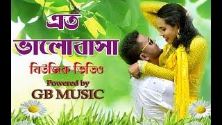 এত ভালোবাসা।।Ato Valobasha    Official Cover Song By GB MUSIC Full Hd