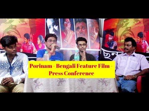Xxx Mp4 Parinam Bengali Feature Film Press Conference Tolly Bangla 2017 3gp Sex