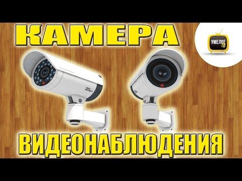 Камеры видеонаблюдения из бумаги своими руками в домашних