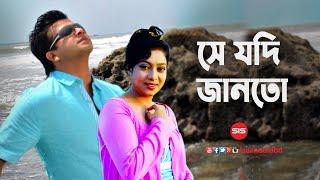 Se Jodi janto | Shakib | Shabnoor | Andrew Kishore | Konok Chapa | Golam | Bengali Song | SIS Media