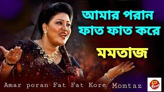 Amar Poran| Momtaz | Premer Bazar