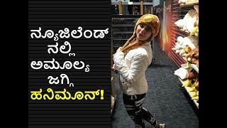 Amulya Jagdeesh Honeymoon in NZ | Exclusive |