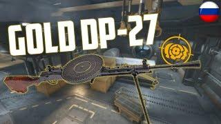 Warface gold DP-27 || Russian PTS server