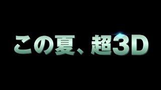 『トランスフォーマー/最後の騎士王』本予告 30秒 (超3D編)