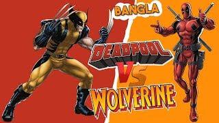 Wolverine vs Deadpool বাংলায় | Superhero Showdown | Explained in BANGLA