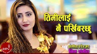 New Nepali Song 2016/2073 | Timilai Nai Maya Garchhu - Anju Panta | Ft.