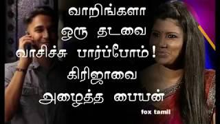ஒரு தடவை வாசிச்சு பார்ப்போம்! | Girija Hot Talk | Samayal Mandhiram