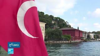 تركيا: قصور البوسفور للبيع وأثرياء الخليج أول الزبائن