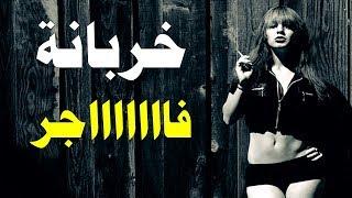 مهرجان 2019   خربانة خربانة مهرجان هيكسر مصر   شارع مزيكا - مهرجانات 2019