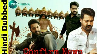 Jai Lava Kusha Hindi Dubbed Full Movie | Jr. NTR | Complete News