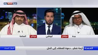 أزمة قطر.. دعوة للعقلاء إلى الحل
