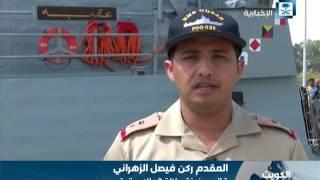 سفينة جلالة الملك عقبة تشارك مع السفن الخليجية