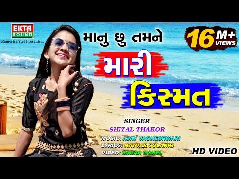Xxx Mp4 Shital Thakor Manu Chhu Tamne Mari Kismat Full HD Video Song Love Story Ekta Sound 3gp Sex