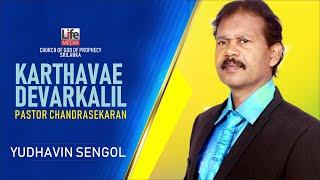 Ps.S.Chandrasekaran - Umakku Oppanavar Yaar | Tribute Lyric Video