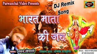 15 अगस्त का हिट गाना जरूर सुनिए , DJ Remix ! Bhojpuri Desh Bhakti song 2017 / Pawan khesari