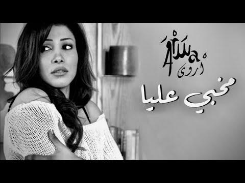 Arwa Mekhabi Alaya أروى مخبي عليا فيديو كليب