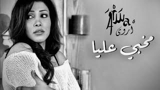Arwa - Mekhabi Alaya / أروى - مخبي عليا  (فيديو كليب)