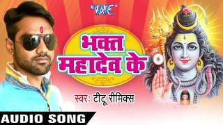 छोटे मोटे देवरा दुलरुआ II Bhakt Mahadev Ke II Titu Remix II Kanwar Bhajan-2016