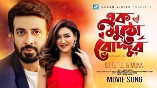 Ek Mutho Roddur  | Purnodoirgho Prem Kahini Movie Song | Shakib Khan & Joya Ahsan
