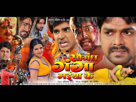 Xxx Mp4 सौगंध गंगा मईया के Latest Bhojpuri Movie Saugandh Ganga Maiya Ke Bhojpuri Film Full Movie 3gp Sex