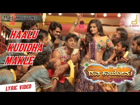 Xxx Mp4 Haalu Kudidha Makle Lyric Video Danakayonu Duniya Vijay V Harikrishna Yogaraj Bhat 3gp Sex