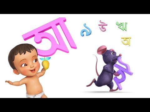 Oi Ajagar | Bengali Rhymes for Children | Infobells