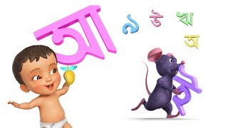 Oi Ajagar | Bengali Rhymes for Children | Infobells